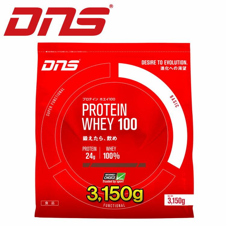 DNS プロテインホエイ100 3150g