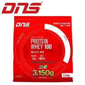 DNS プロテインホエイ100 3150g 3kg