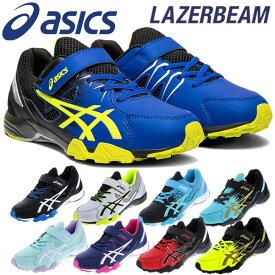 アシックス レーザービーム ベルクロタイプ ジュニア シューズ スニーカー 子供靴 運動靴 SD-MG LAZERBEAM 1154A032