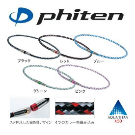【2点までメール便送料無料】phiten(ファイテン)RAKUWAネック X50 ハイエンドIII