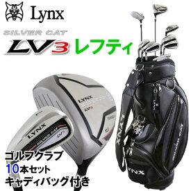 【あす楽対応】 リンクス ゴルフ シルバーキャット LV3 メンズクラブセット レフティ 10本セット キャディバッグ付き