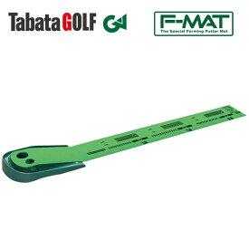 タバタ ゴルフ パターマット F-2.2 GV-0134