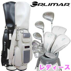 ORLIMAR オリマー レディース ハーフセット ORM-200 レディース ゴルフクラブセット 初心者セット 【送料無料】