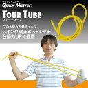 【メール便送料無料】ヤマニゴルフ ツアーチューブ クイックマスター QMMGNT03 YAMANI GOLF スイング練習器 ゴルフ 練習器具 ゴルフ練習用品