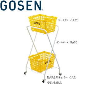 ゴーセン ボールカゴ (1個) GA72