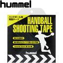 【2点までメール便送料無料】ヒュンメル ハンドボール用シューティングテープ HFA7009