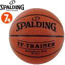 【在庫処分】スポルディング バスケットボール 7号 TF-TRAINER ウェイト 74-787Z