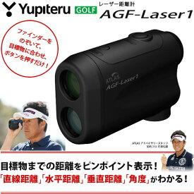ユピテル ゴルフ レーザー距離計 アトラス AGF レーザー1 【あす楽対応】