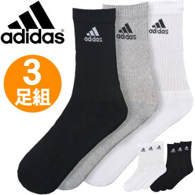 【メール便送料無料】【在庫処分】アディダス 靴下 3足組 3Pクルーソックス KAW60