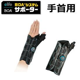 【あす楽対応】 イーライフ BOA システムサポーター 手首用【返品不可】