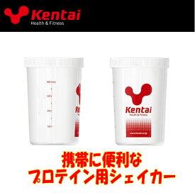 ケンタイ Kentai プロテインシェーカー KTK-K0057