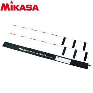 ミカサ ソフトバレーボール用アンテナ SOFT-AT 9072050