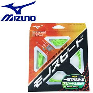 メール便送料無料 ミズノ モノファイバースピード 軟式 ソフトテニス ストリングス ガット 63JGN80736