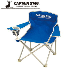 キャプテンスタッグ ホルンラウンジチェア<ミニ>(マリンブルー) M3907