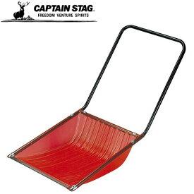キャプテンスタッグ スイスイダンプ<大>(ポリカーボネート製) 雪かき 除雪 M9875