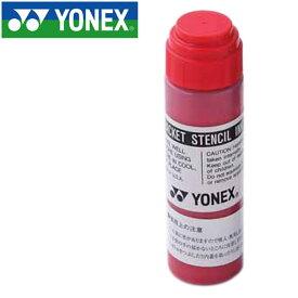 ヨネックス ステンシルマークインキ AC414-001