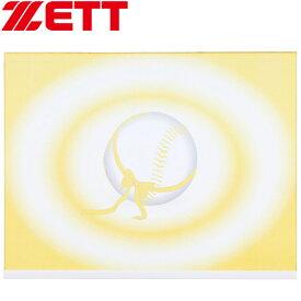 ゼット 記念色紙 大判サイズ 野球 BCP2