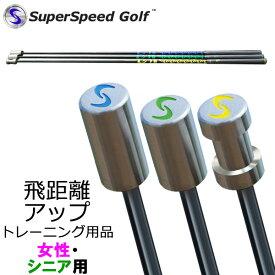 スーパースピードゴルフ 女性・シニア用 飛距離アップ スイング練習器 Super Speed Golf 【地域限定送料無料】