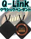 【2点までメール便送料無料】Q-Link(キューリンク) クラシックペンダント SRT-2