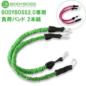 ボディボス BODYBOSS 2.0 ポータブルフィットネス専用 負荷バンド 2本組 日本正規品