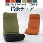 【送料無料】日本製座椅子カバーリング上タイプ専用リクライニング惰楽だらくチェアA565座いす座イスざいす椅子イスいすチェア1人掛けシンプル折りたたみ