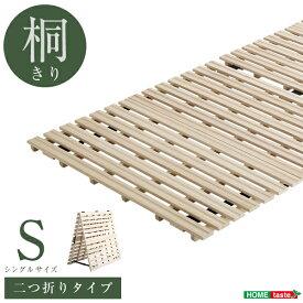 【送料無料】 すのこベッド 2つ折り式 桐仕様 シングル 二つ折りタイプ ロールタイプ 桐すのこベッド ベッド ベット 通気性 布団派 Coh ソーン ナチュラル