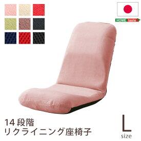 【送料無料】 日本製 リクライニング座椅子 Lサイズ Leraar リーラー クッションやや硬め 座いす 座イス 座椅子 こたつ用 コンパクト リクライニングチェア 椅子 いす イス