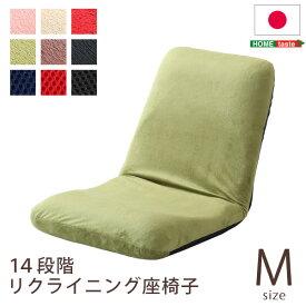 【送料無料】 日本製 リクライニング座椅子 Mサイズ Leraar リーラー クッションやや硬め 座いす 座イス 座椅子 こたつ用 コンパクト リクライニングチェア 椅子 いす イス
