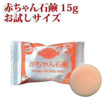 赤ちゃん石鹸15g