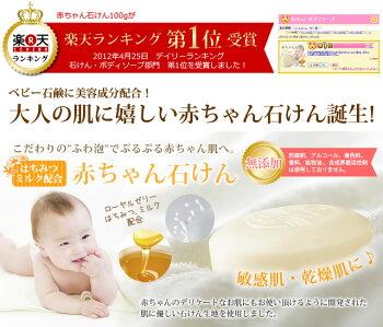 赤ちゃん石鹸100g