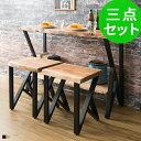 カウンターテーブル セット 収納 おしゃれ 木製 天然木 アイアン スチール コンソールテーブル テーブル ダイニングテ…