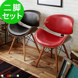 ダイニングチェア 2脚セット おしゃれ 北欧 イームズ リプロダクト チェア レザー デザイナーズチェア シェルチェア ラウンジチェア イームズチェア デスクチェア チェアー イス 椅子 ビンテージ 西海岸 高級感 かわいい アンティーク モダン 木製 天然木 合皮