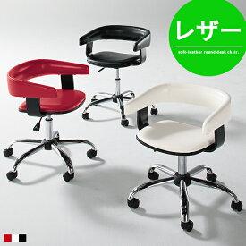 オフィスチェア レザー 合皮 おしゃれ パソコンチェアー デスクチェアー pcチェアー チェアー 椅子 イス オフィス キャスター付き 白 赤 黒 ホワイト ブラック レッド ガス圧 昇降 北欧 モダン シンプル かわいい