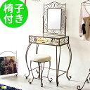 ドレッサー デスク 姫系 コンパクト 可愛い かわいい アンティーク おしゃれ デスクドレッサー 鏡台 椅子付き スツー…