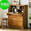 ライティングデスク 学習机 ライティングビューロー おしゃれ 日本製 大川家具 完成品 デスク パソコンデスク pcデス…