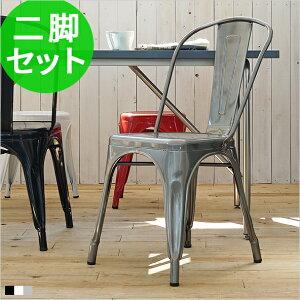 スタッキングチェア 2脚 2脚セット ダイニングチェア おしゃれ 北欧 アンティーク スタッキング 椅子 ダイニング チェア カフェチェア リプロダクト チェアー イス 椅子 シンプル スチール