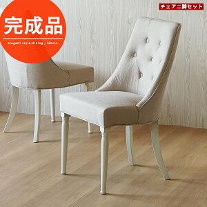ダイニングチェア 2脚セット アンティーク 北欧 かわいい 白 ホワイト おしゃれ ダイニング チェア チェアー カフェチェアー 椅子 イス 食卓椅子 木製 ハイバック カフェ風 シャビーシック