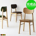 ダイニングチェア ダイニング チェア 北欧 おしゃれ レザー 木製 無垢 天然木 完成品 デスクチェア 椅子 イス ダイニ…