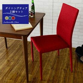 ダイニングチェア 2脚セット スタッキング おしゃれ レザー ダイニング チェア 椅子 イス チェアー スタッキングチェア 食卓椅子 北欧 アンティーク カラフル ポップ かわいい おしゃれ 大人かわいい スチール モダン シンプル 布製 布地 ビタミンカラー 80's