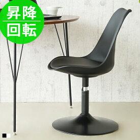 ダイニングチェア 北欧 おしゃれ リプロダクト ダイニング チェア 白 黒 食卓椅子 回転椅子 カフェチェア ラウンジチェア リビングチェア 椅子 イス チェアー 高さ調整 高さ調節 昇降 低め かわいい モダン ホワイト ブラック レザー 合皮