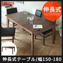 ダイニングテーブル 伸縮 伸長式 6人掛け 4人掛け 150 180 ウォールナット 木製 伸長式ダイニングテーブル 伸縮テーブル ダイニング テーブル モダン シンプル アンティーク おしゃれ 6人