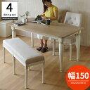 ダイニングテーブルセット ベンチ 150 ダイニングテーブル アンティーク 木製 おしゃれ かわいい ホワイト 白 ダイニ…
