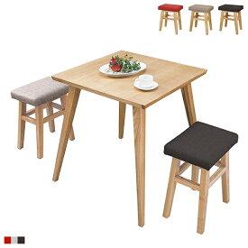 ダイニングテーブルセット 3点 3点セット 北欧 ダイニングセット カフェテーブルセット ダイニング3点セット ダイニングテーブル 食卓テーブル カフェテーブル カフェ ダイニング テーブル 2人 2人掛け 2人用 木製 モダン 和モダン ナチュラル かわいい おしゃれ コンパクト