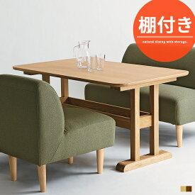 ダイニングテーブル 低め 収納付き 4人掛け 北欧 アンティーク おしゃれ 木製 カフェテーブル 食卓テーブル ダイニング カフェ テーブル モダン シンプル ナチュラル ブラウン 130幅 幅130cm 4人用 4人