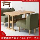 ダイニングテーブル 低め 収納 4人掛け 北欧 木製 カフェテーブル 食卓テーブル ダイニング カフェ テーブル ダイニング用 食卓用 モダン 和モダン レトロ シンプル ナチュラル ブラウン おしゃ