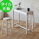 カウンターテーブル セット ホワイト 白 100 高さ85cm カウンター キッチン テーブル 作業台 スツール イス 椅子 チェア チェアー カウンターテーブルセット 北欧 ナチュラル おしゃれ かわいい タイル タイル天板 3点セット 2人 2人掛け