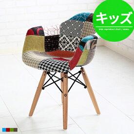 イームズ チェア リプロダクト リプロ daw ファブリック パッチワーク キッズ 子ども 子供用 アームシェルチェアー イームズチェアー キッズチェアー ダイニングチェアー チェア 椅子 イス 木製 北欧 アンティーク かわいい おしゃれ レッド グリーン グレー