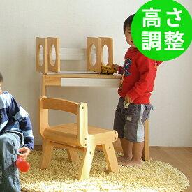 キッズデスク 子ども机 キッズ デスク チェア セット 机 椅子 木製 木 ナチュラル おしゃれ キッズ 子供 子供用 キッズ用 収納 引き出し お絵かき お絵描き 机 学習机 子供イス 子供椅子 子ども椅子 チェア チェアー 椅子 北欧 おしゃれ 高さ調整 高さ調節 高さ 調整 調節