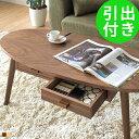 リビングテーブル 引き出し 収納 北欧 おしゃれ 木製 ウォールナット センターテーブル ローテーブル 丸テーブル パソコンテーブル コーヒーテーブル 楕円 丸 オーバル カフェ ロー テーブル アンティーク フレンチカントリー ナチュラル シンプル かわいい 高級感