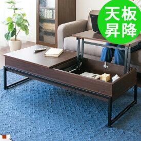 テーブル 昇降式 リフティングテーブル リフトテーブル リフトアップテーブル 昇降式テーブル センターテーブル リビングテーブル 収納 木製 スチール 北欧 アンティーク シンプル モダン ブラウン ブラック